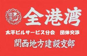 速報 太平分会 20夏季一時金妥結!!