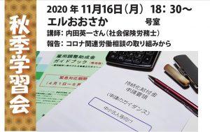 秋季学習会のお知らせ