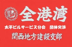 速報 太平ビルサービス分会 20冬季一時金妥結!!