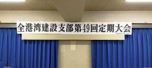 建設支部第49回定期大会開催